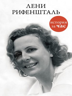 cover image of Лени Рифеншталь