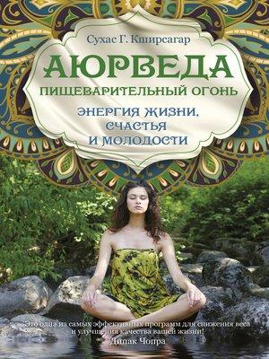 cover image of Аюрведа. Пищеварительный огонь – энергия жизни, счастья и молодости