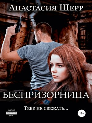 cover image of Беспризорница