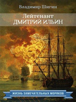 cover image of Лейтенант Дмитрий Ильин