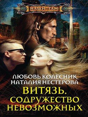 cover image of Витязь. Содружество невозможных
