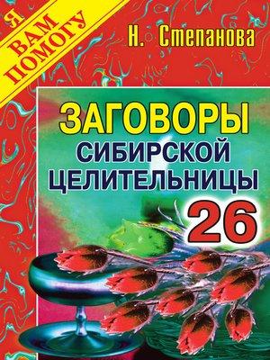 cover image of Заговоры сибирской целительницы. Выпуск 26