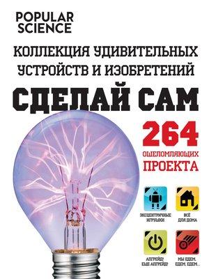 cover image of Сделай сам. Коллекция удивительных устройств и изобретений