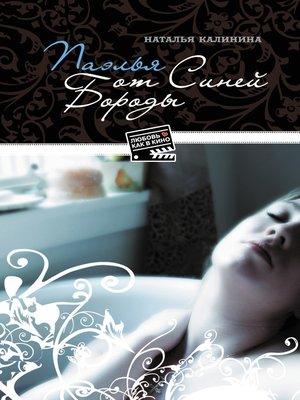 cover image of Паэлья от Синей Бороды