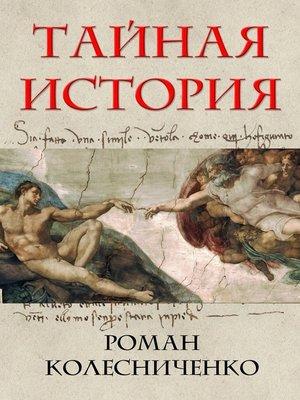 cover image of Тенденции цивилизаций. Философия тайной истории