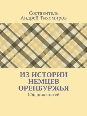 cover image of Из истории немцев Оренбуржья. Сборник статей