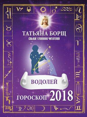 cover image of Водолей. Гороскоп на 2018 год