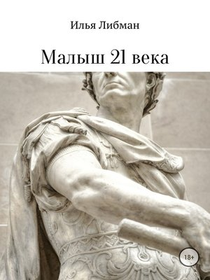 cover image of Малыш 21 века