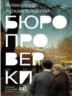 cover image of Бюро проверки