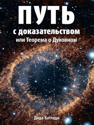 cover image of Путь с доказательством. Или Теорема оДуховном