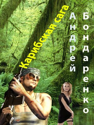 cover image of Карибская сага