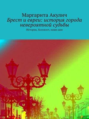 cover image of Брест иевреи. История, холокост, наши дни
