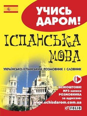 cover image of Іспанська мова. Українсько-іспанський розмовник і словник