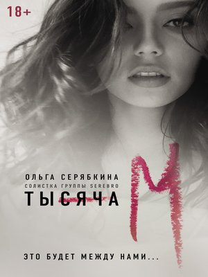 cover image of Тысяча «М»