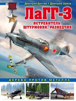 cover image of ЛаГГ-3. Истребитель, штурмовик, разведчик. Дерево против металла