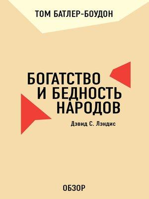 cover image of Богатство и бедность народов. Дэвид С. Лэндис (обзор)