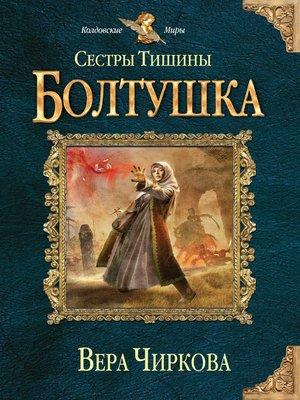 cover image of Сестры Тишины. Болтушка