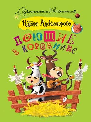 cover image of Поющие в коровнике
