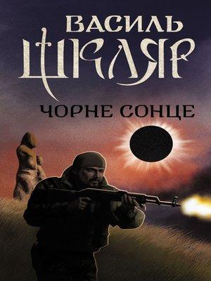 cover image of Чорне Сонце (збірник)