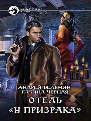 cover image of Отель «У призрака»