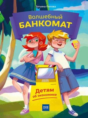 cover image of Волшебный банкомат. Детям об экономике