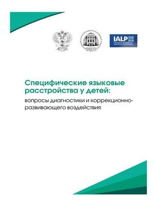 cover image of Специфические языковые расстройства у детей