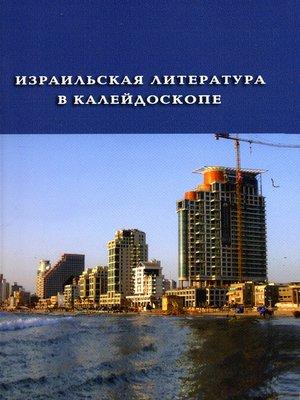 cover image of Израильская литература в калейдоскопе (сборник)