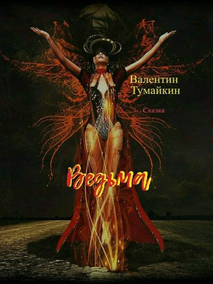 cover image of Ведьма.