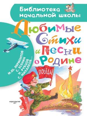 cover image of Любимые стихи и песни о Родине