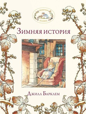 cover image of Зимняя история