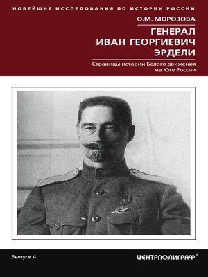 cover image of Генерал Иван Георгиевич Эрдели. Страницы истории Белого движения на Юге России