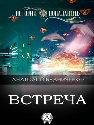 cover image of Встреча