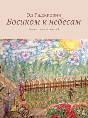 cover image of Босиком к небесам. Роман-трилогия, книга 3