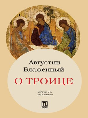 cover image of О Троице