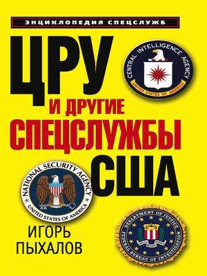cover image of ЦРУ и другие спецслужбы США