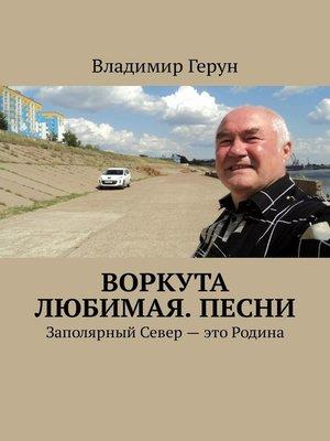 cover image of Воркута любимая. Песни. Заполярный Север– это Родина