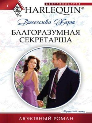 cover image of Благоразумная секретарша