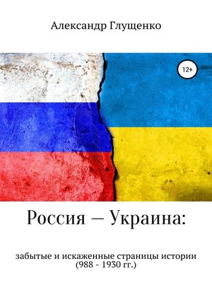 cover image of Россия – Украина