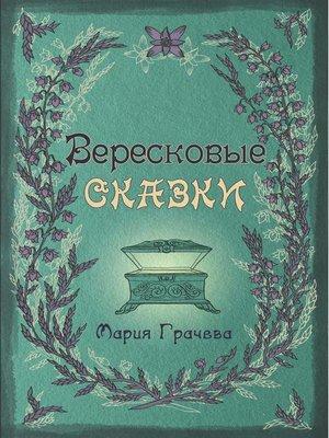 cover image of Вересковые сказки