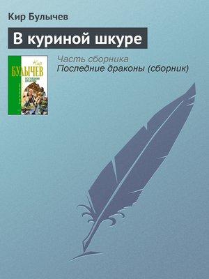 cover image of В куриной шкуре