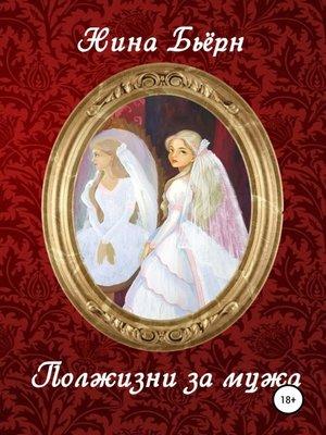 cover image of Полжизни за мужа