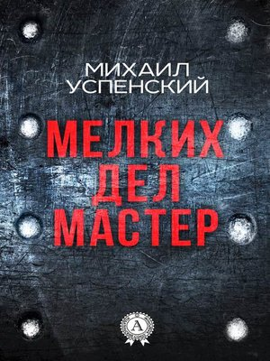 cover image of Мелких дел мастер