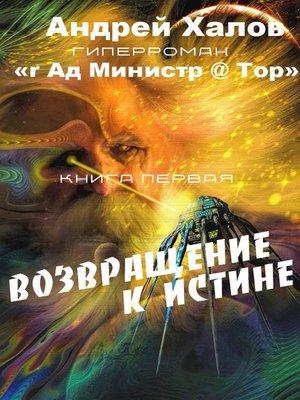 cover image of Возвращение к Истине