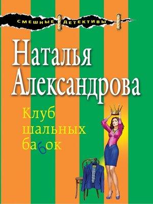 cover image of Клуб шальных бабок