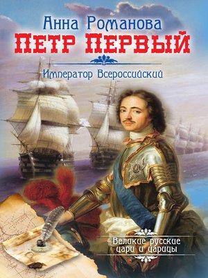 cover image of Петр Первый. Император Всероссийский