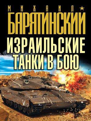 cover image of Израильские танки в бою