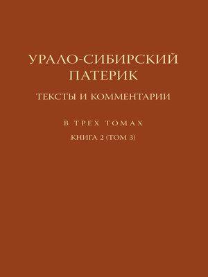 cover image of Урало-Сибирский патерик. Тексты и комментарии. Книга 2 (Том 3)
