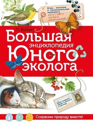 cover image of Большая энциклопедия юного эколога