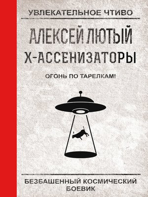 cover image of Огонь по тарелкам!