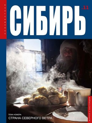 cover image of Неизвестная Сибирь №11
